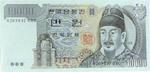 10000韓元