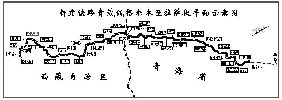 青藏铁路-格尔木至拉萨站点地图
