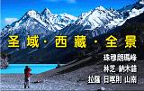 圣域.西藏全景经典12日游