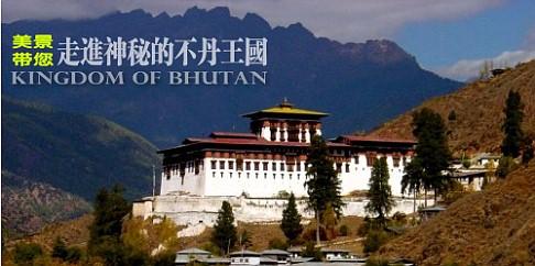 帶您走進神秘的不丹王國(圖片70P)