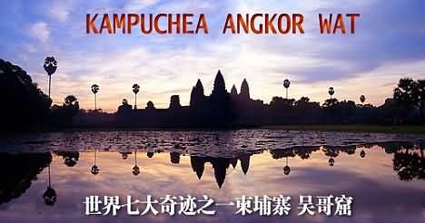 成都柬埔寨金邊吳哥窟三飛深度六日遊