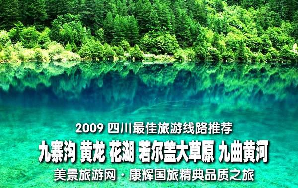 2009夏季最佳四川旅游线路推荐-成都、九寨沟、黄龙、花湖、若尔盖、九曲黄河双飞4日游