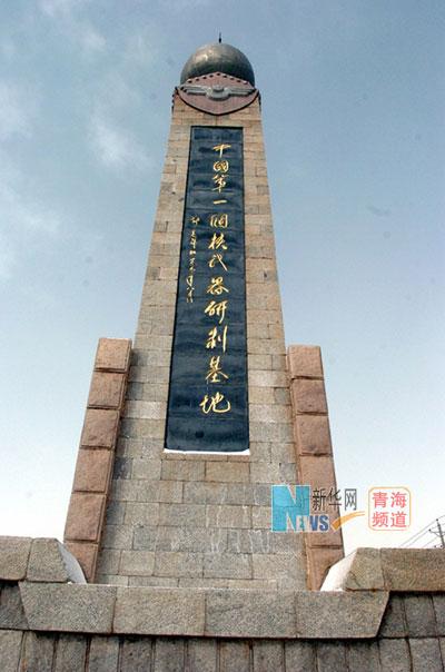 中国第一个核武器研制基地纪念碑静静地矗立在海北藏族自治州州府西海镇中心