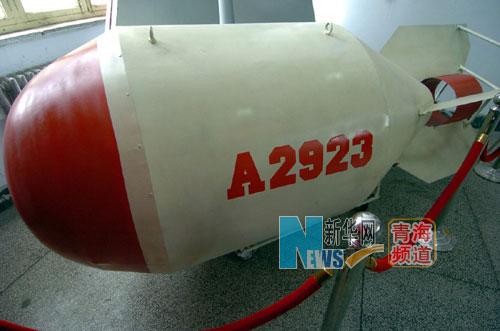 这是原子城核武器研制基地展览馆内的原子弹模型