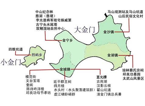 台湾金门地图