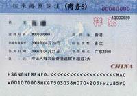 图片:港澳通行证-商务签注