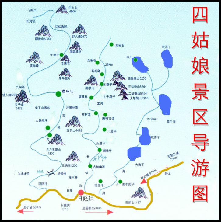 四姑娘山风景区地图
