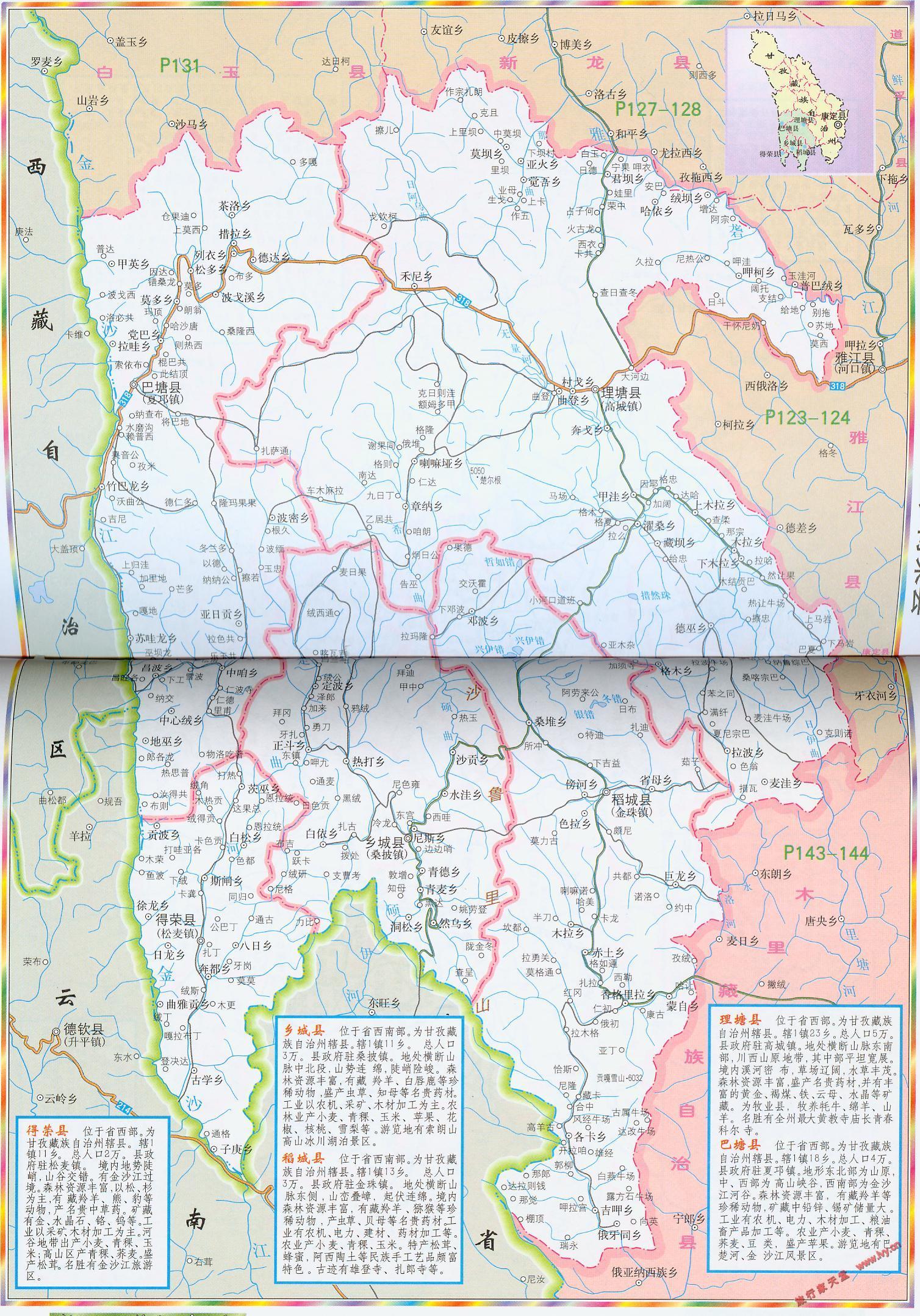 稻城旅游地图