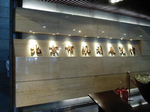北京市规划展览馆