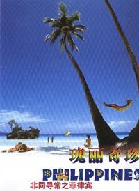 菲律宾旅游:马尼拉长滩岛5日游