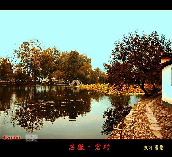 安徽风光图片:宏村