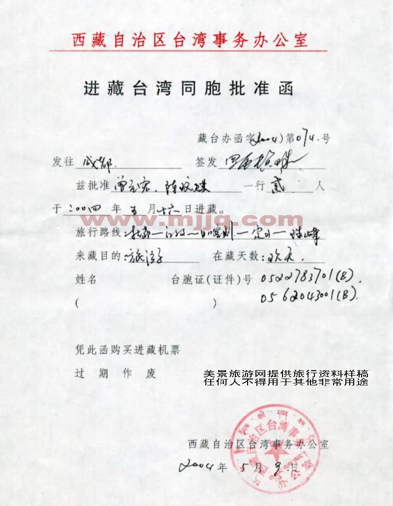 台湾游客入藏纸进藏台湾台胞批准函 点击查看大图
