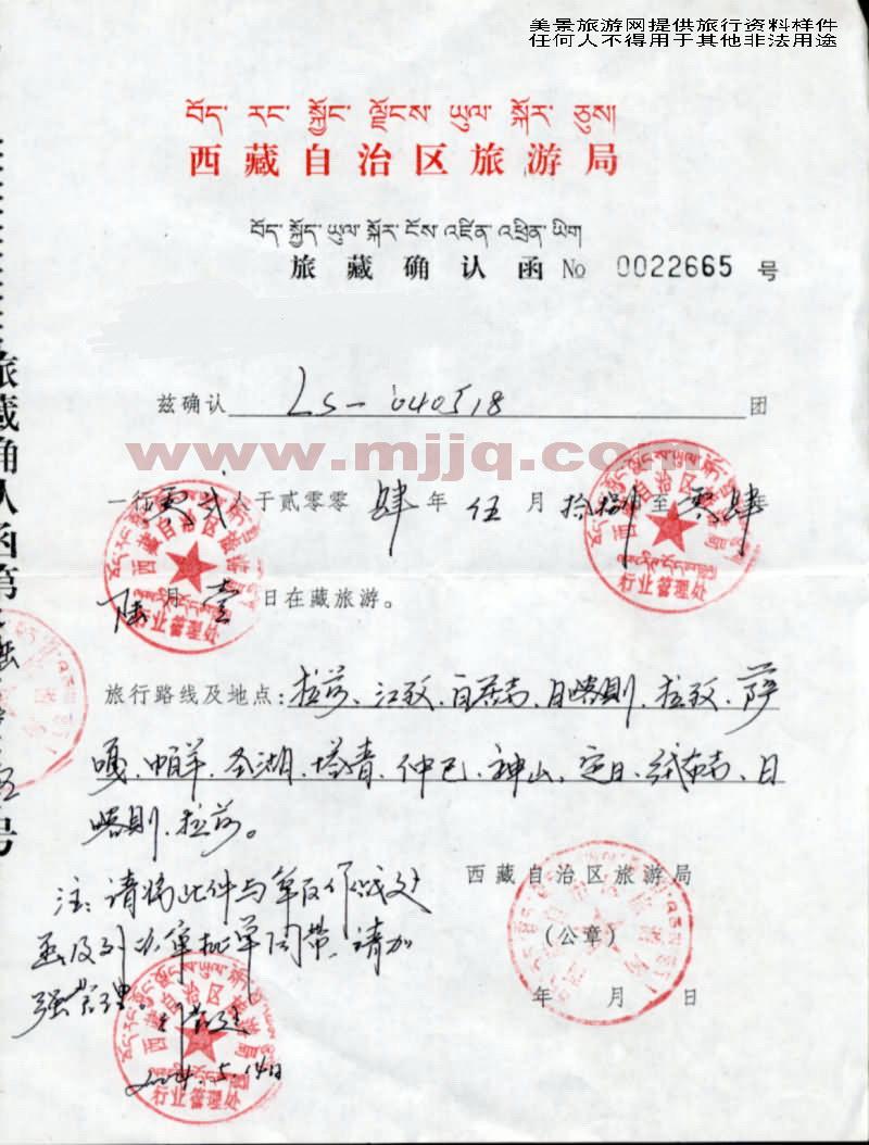 外籍游客,外国入进藏批准函