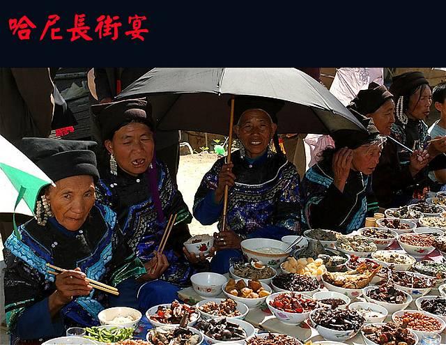 图片:云南元阳哈尼长街宴掠影9