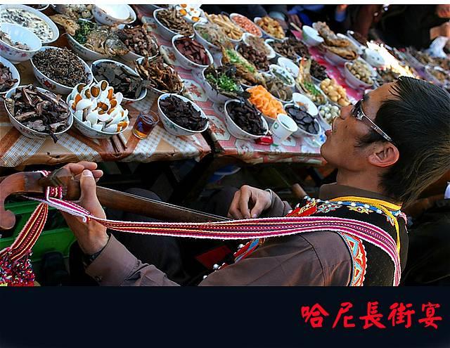 图片:云南元阳哈尼长街宴掠影11