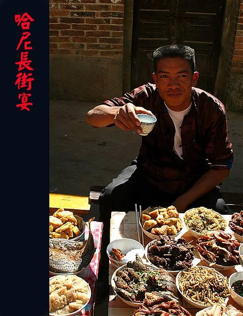 图片:云南元阳哈尼长街宴掠影14