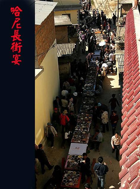 图片:云南元阳哈尼长街宴掠影1