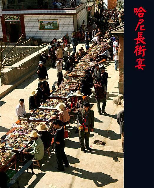 图片:云南元阳哈尼长街宴掠影3