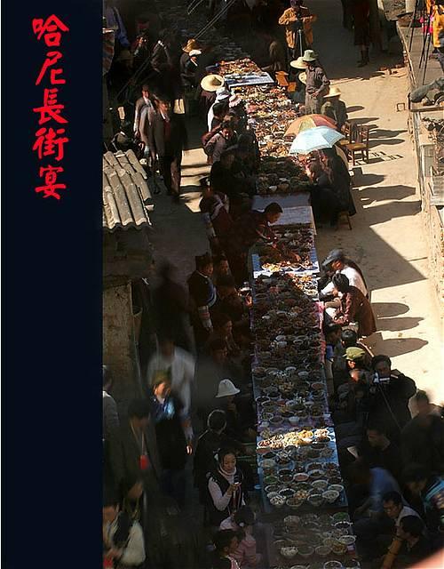 图片:云南元阳哈尼长街宴掠影2