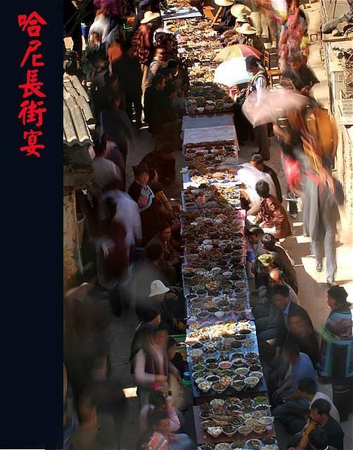 图片:云南元阳哈尼长街宴掠影5
