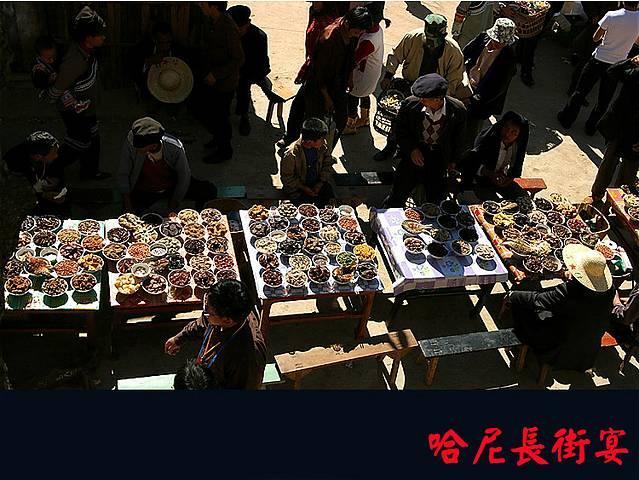 图片:云南元阳哈尼长街宴掠影6