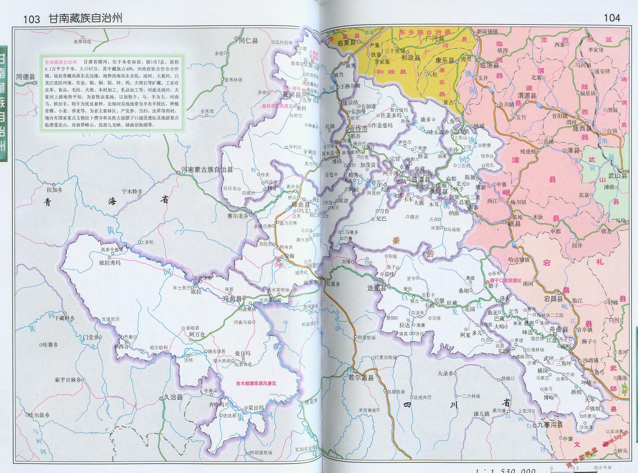 地图:甘南藏族自治州地图