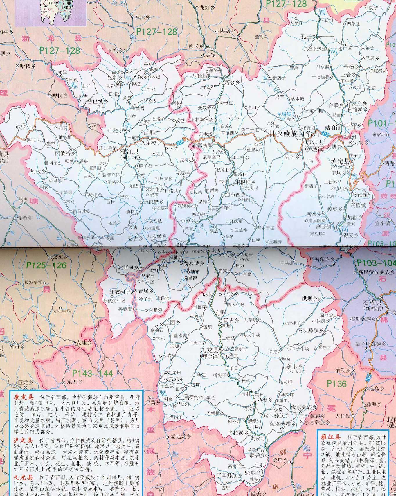 四川甘孜州交通地图-点击下载大图