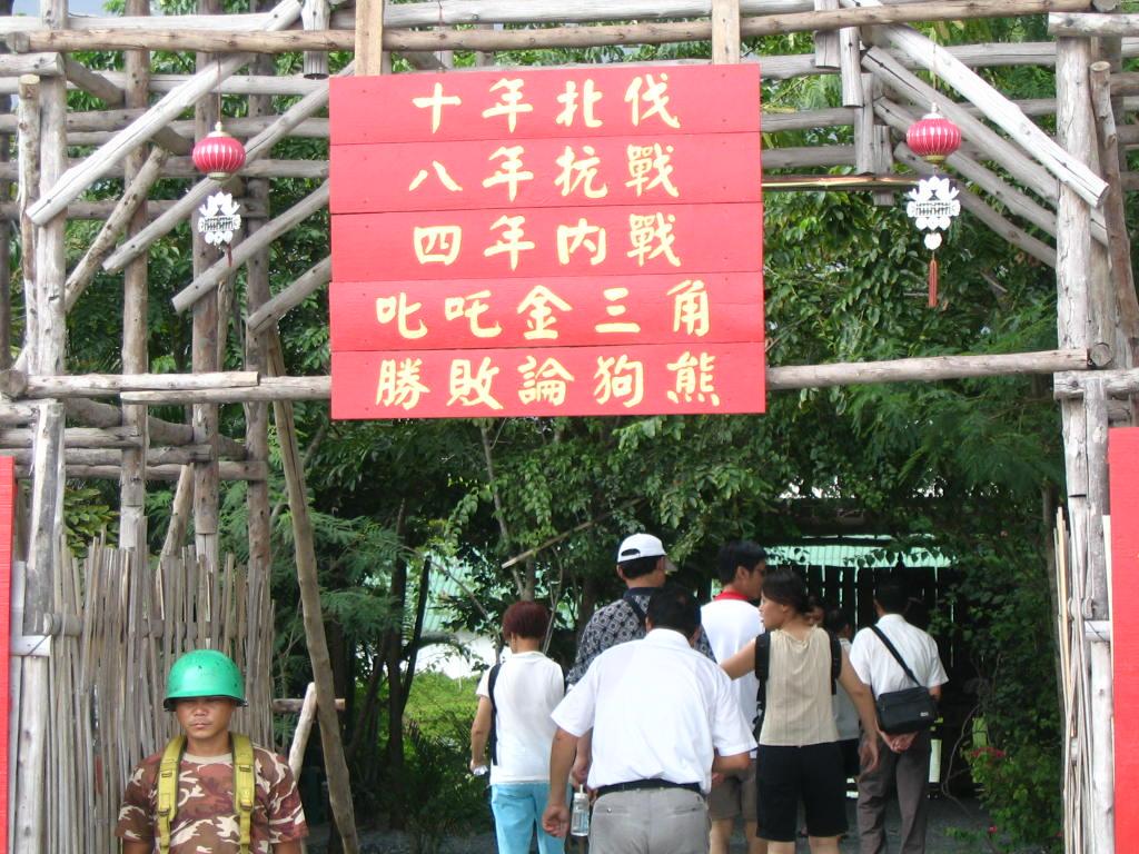 金三角中国民俗村图片
