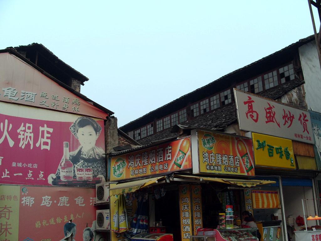 图片:桂林阳朔