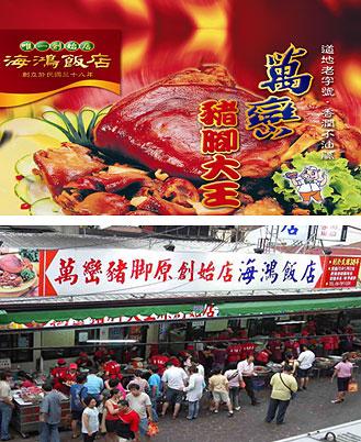 台湾屏东万峦猪脚创始店-海鸿饭店