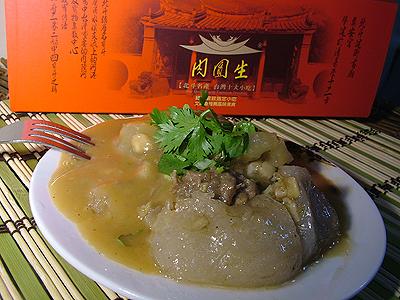 台湾特产小吃-彰化肉圆