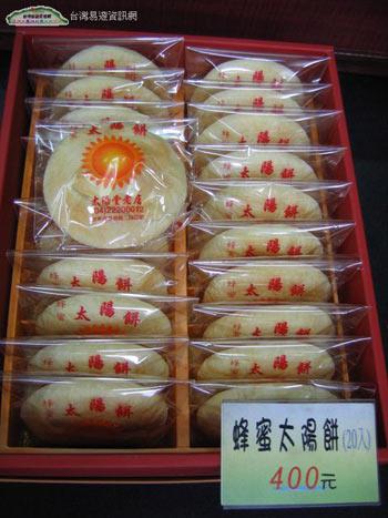 图片:台湾特产介绍-台中太阳饼