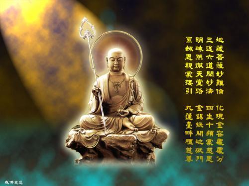九华山是地藏菩萨道场