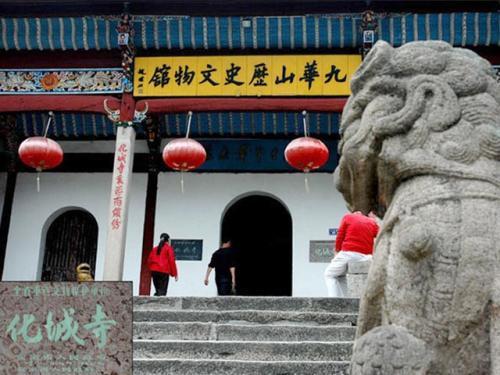 九华山化城寺