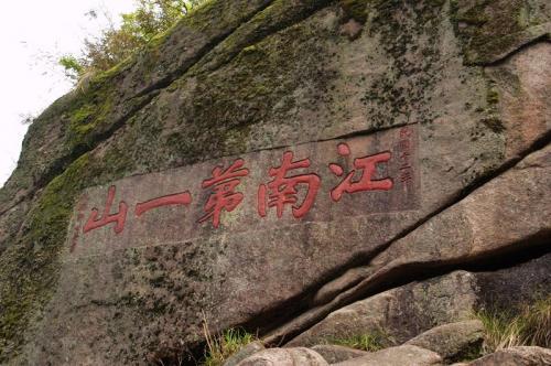 中国四大佛教名山:九华山