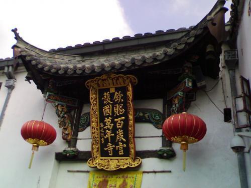 九华山百岁宫