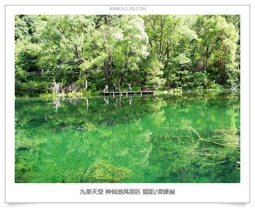 四川九寨沟神仙池图片