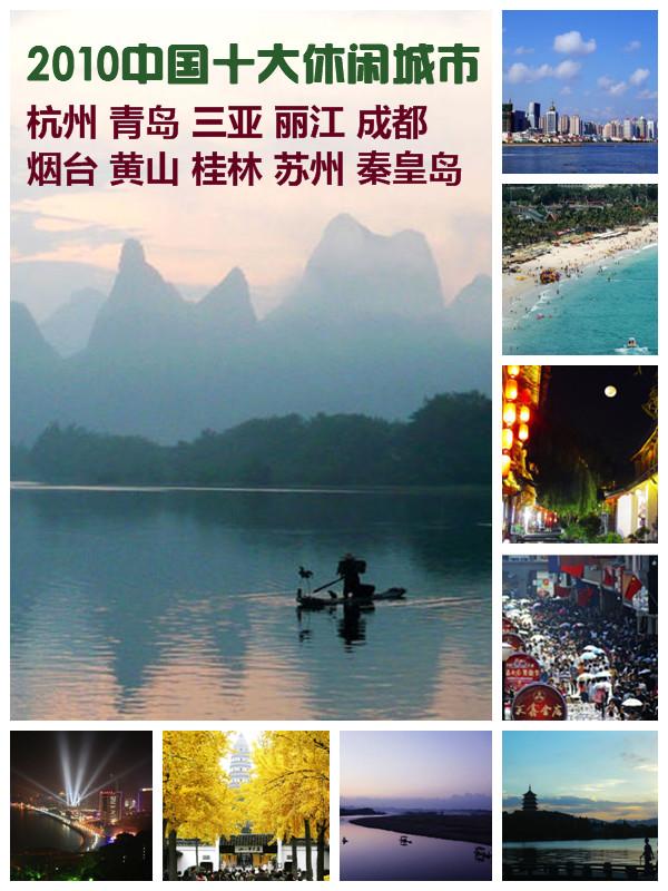 图片:2010中国十大最佳休闲城市