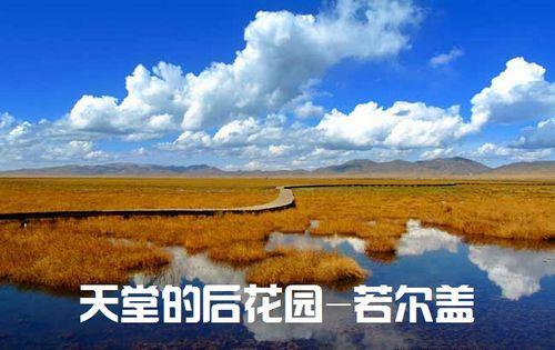 """四川风光摄影:天堂的后花园""""若尔盖"""""""
