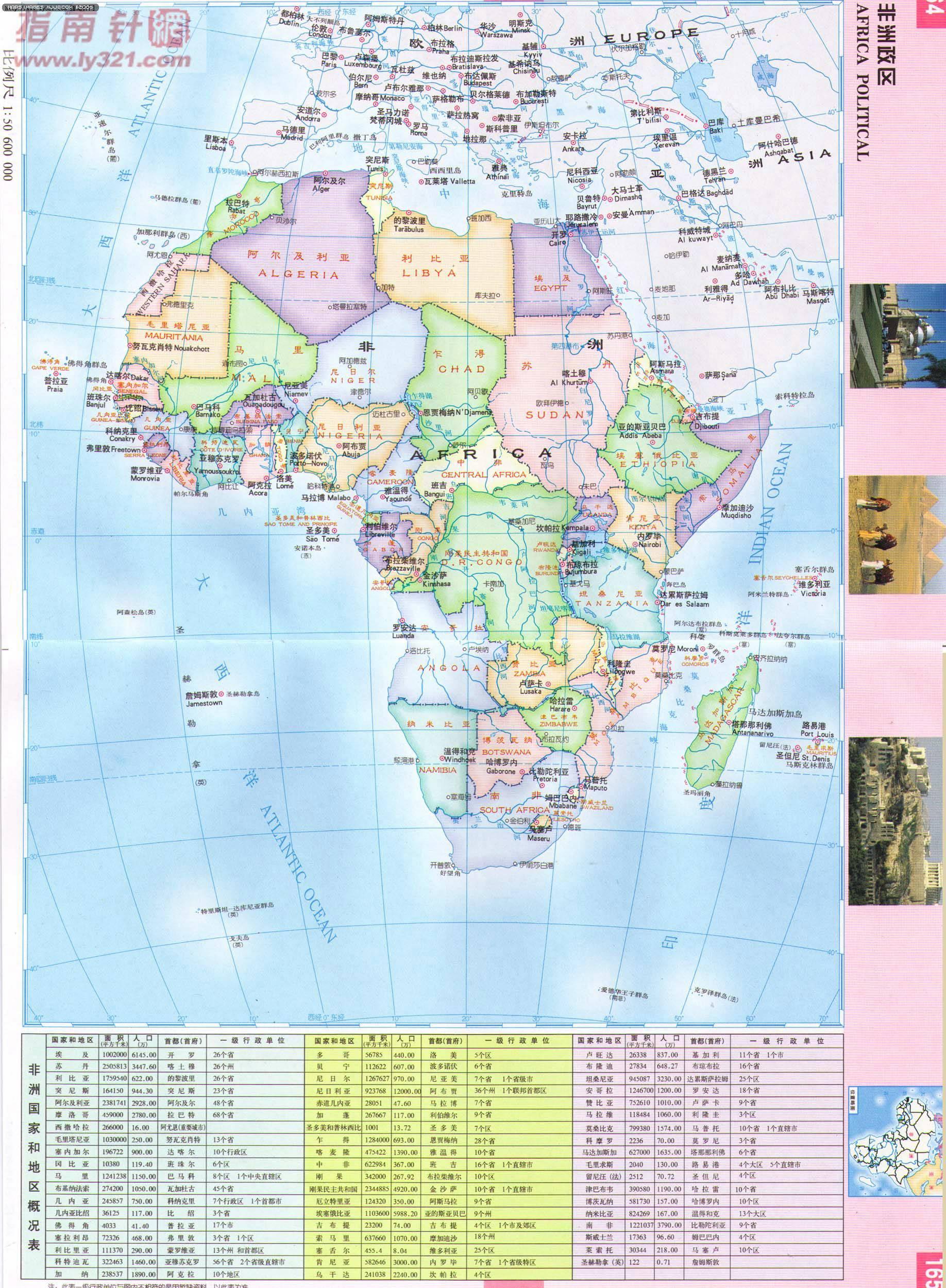 非洲地圖- 非洲地圖Afica Maps.世界地圖- 美景旅遊網